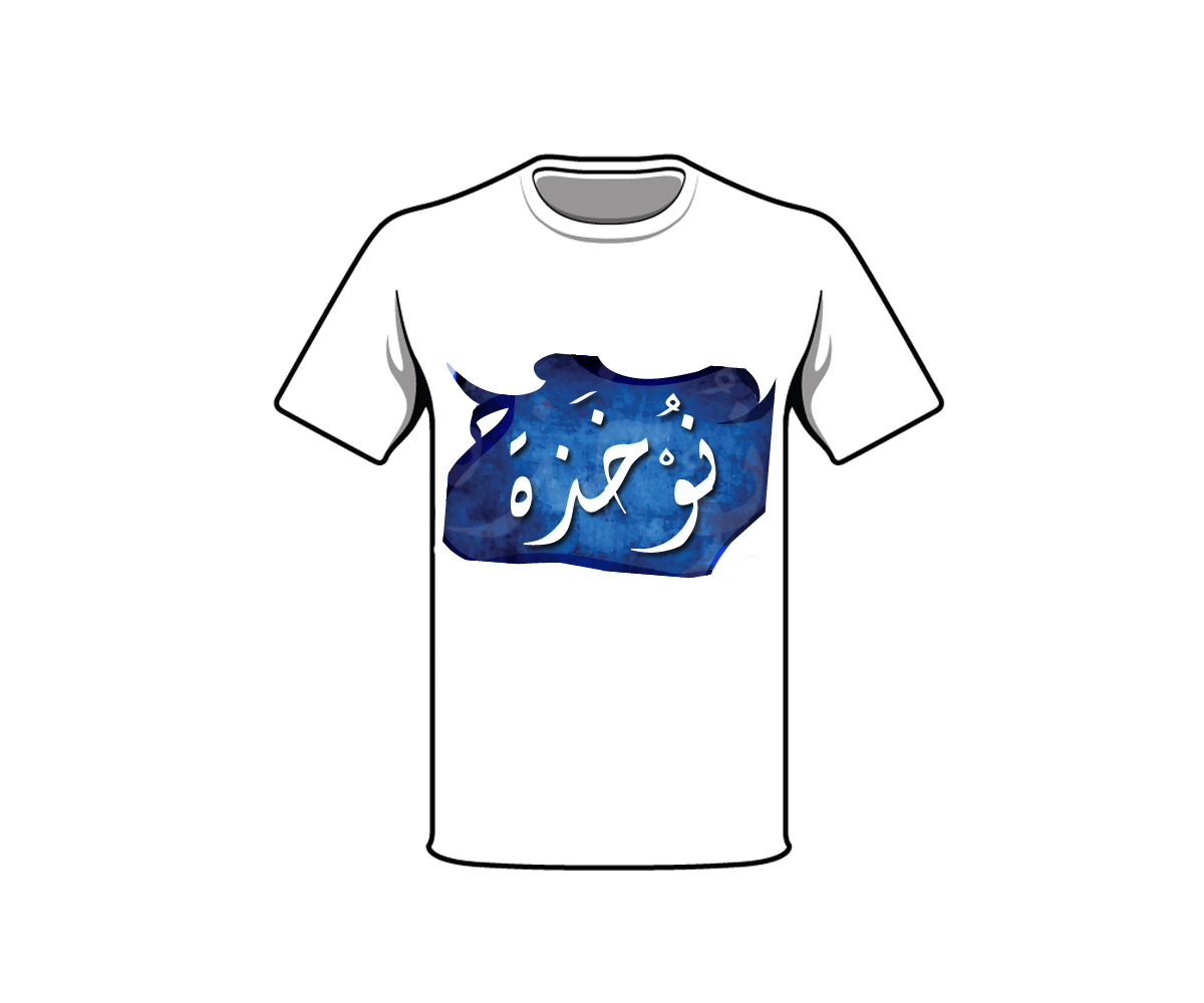 Modern bold t shirt design for blessed co by hania Arabic calligraphy shirt