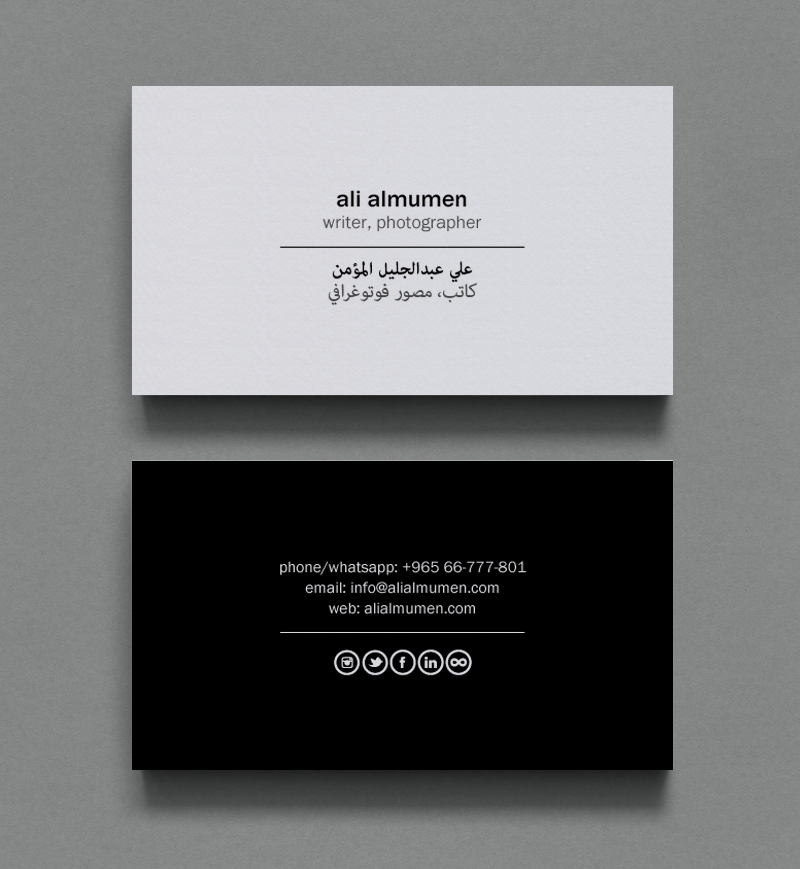 Elegant, Playful Business Card Design for ali almumen by chandrayaan ...
