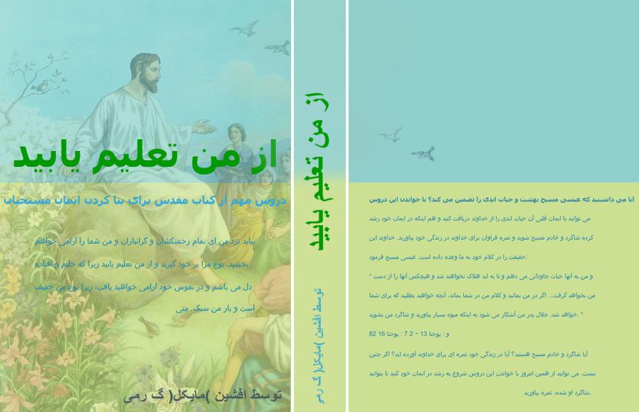Professional Book Cover Design Uk ~ Professional upmarket book cover design for michael germi