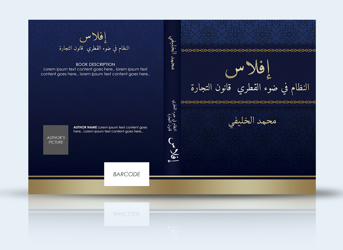 Simple Elegant Book Covers : Conservative elegant book cover design for a company by