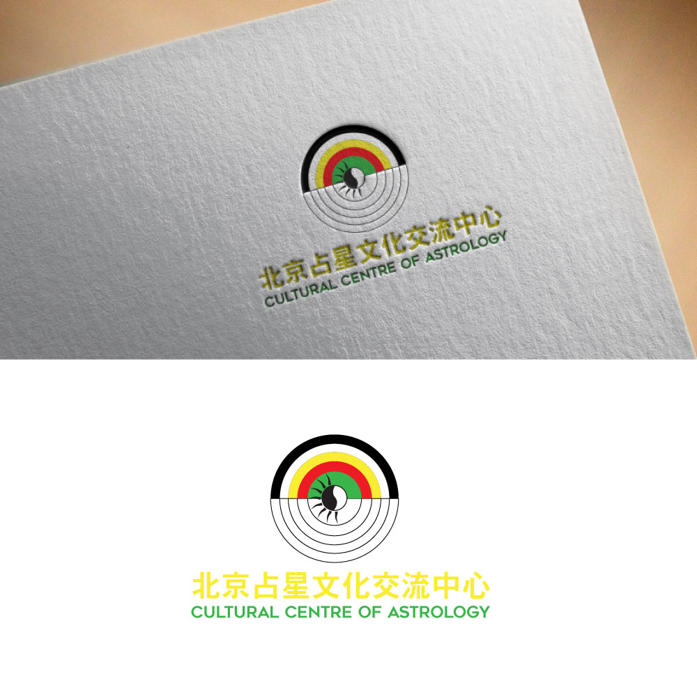 Elegant, Serious, Business Logo Design for 北京占星文化交流中心 ...