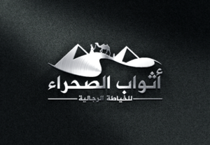 Arabic Logo Generator Design | 1000's of Arabic Logo