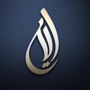 Arabic Logo Generator Design | 1000's of Arabic Logo