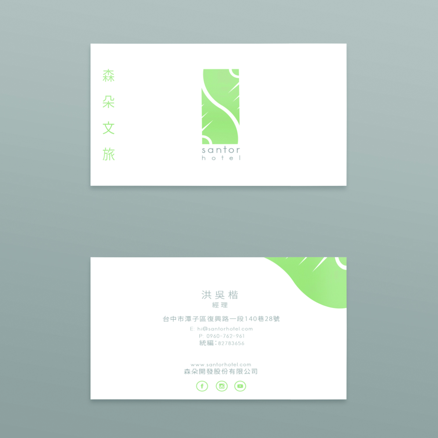 Modern Upmarket Hotel Business Card Design For A Company