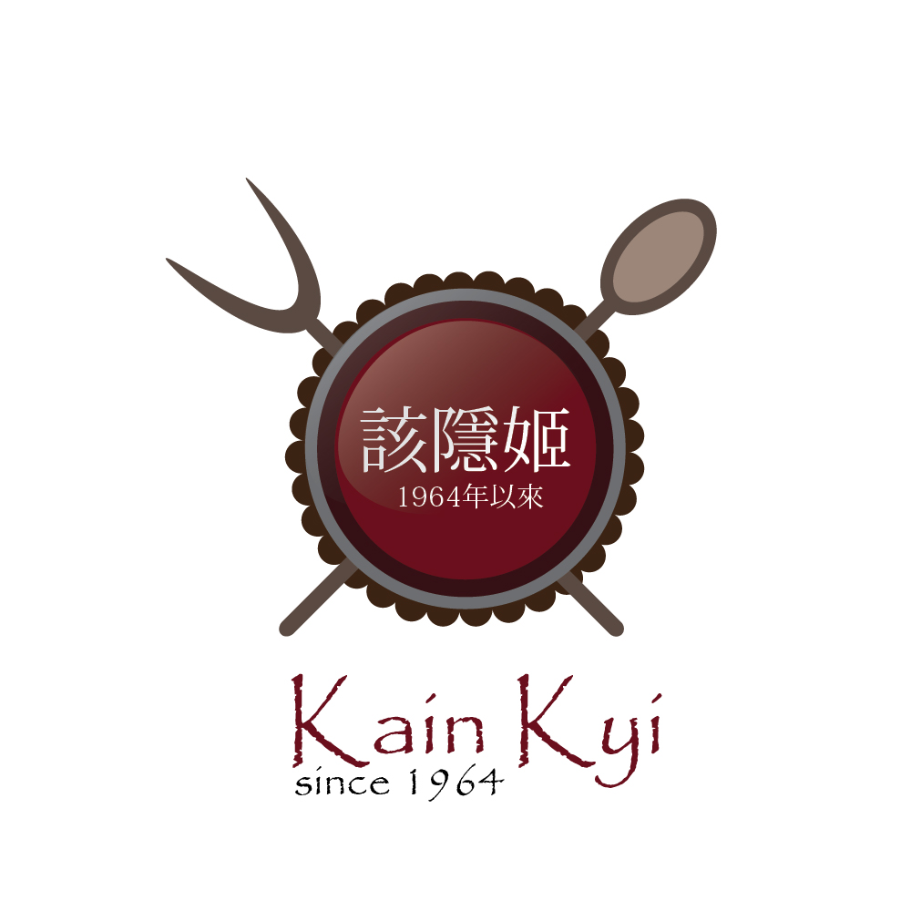 Serious professional restaurant logo design for kain kyi