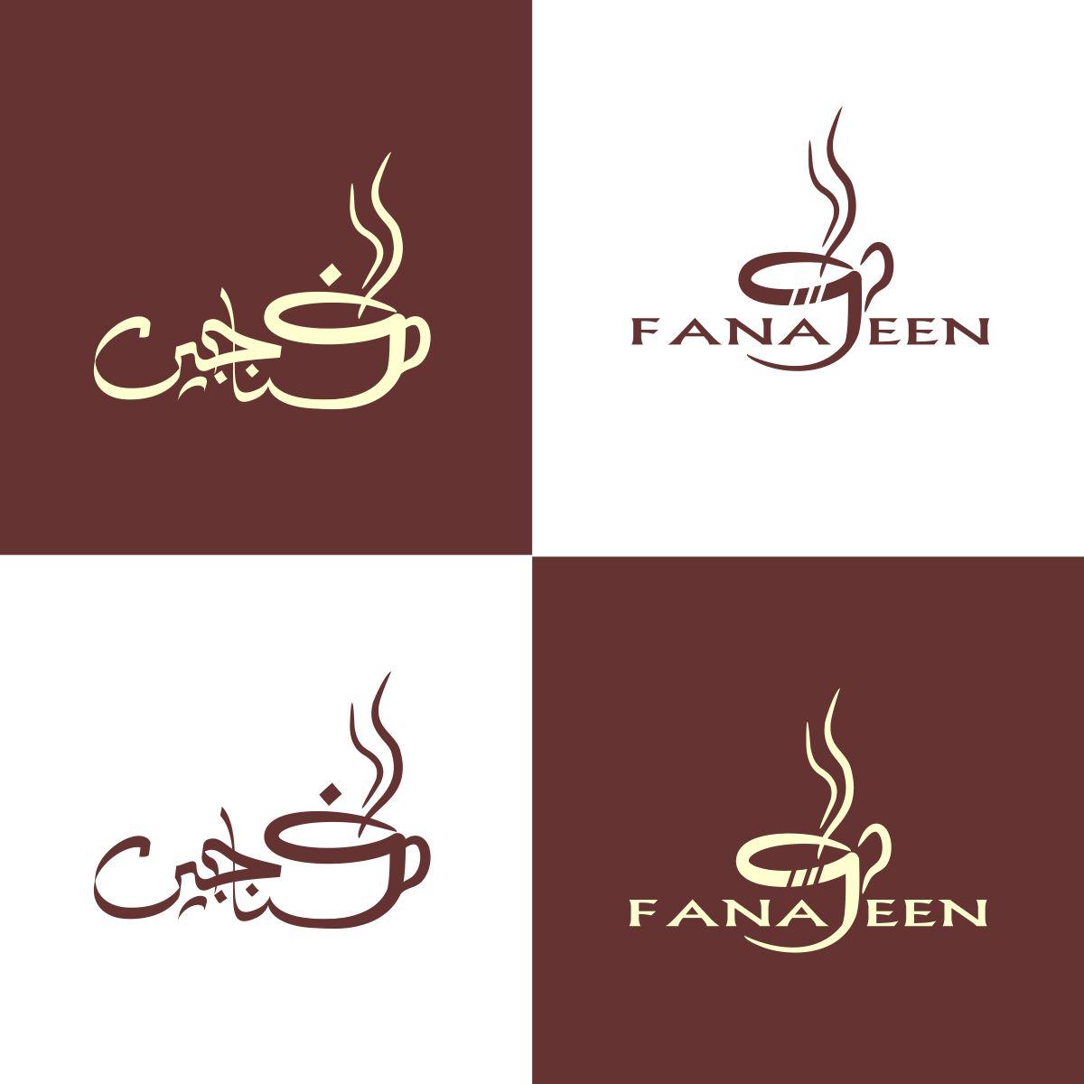 coffee shop logo design for fanajeen by aisrafa design