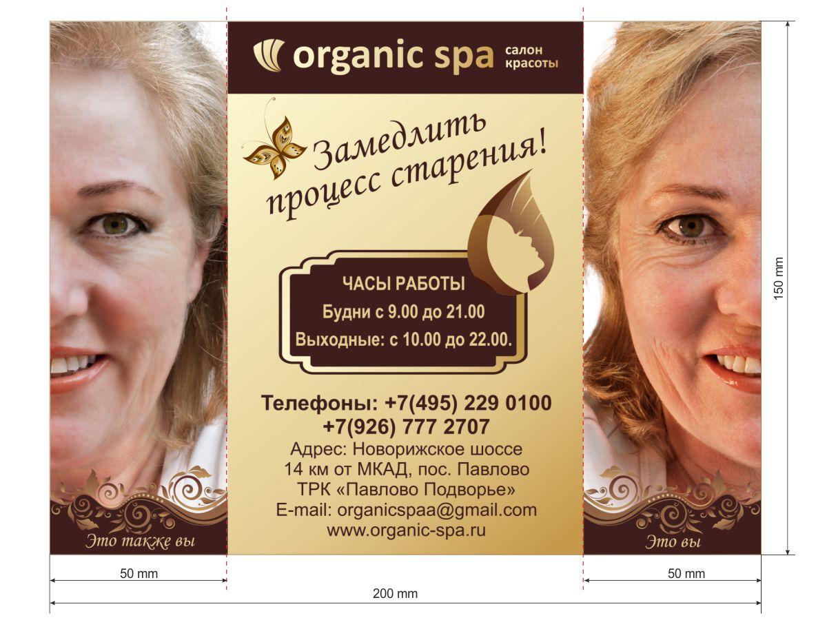 elegant upmarket beauty salon flyer design for art enfant in russian federation design 1383759